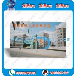 华海智能卡专业生产FM13HF02T芯片的高频RFID标签