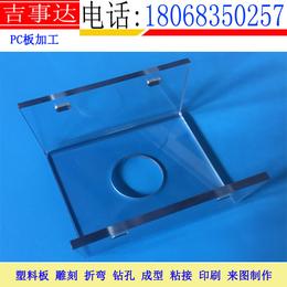 京口区PC有机玻璃防护罩加工厂家 加工PC透明防护罩