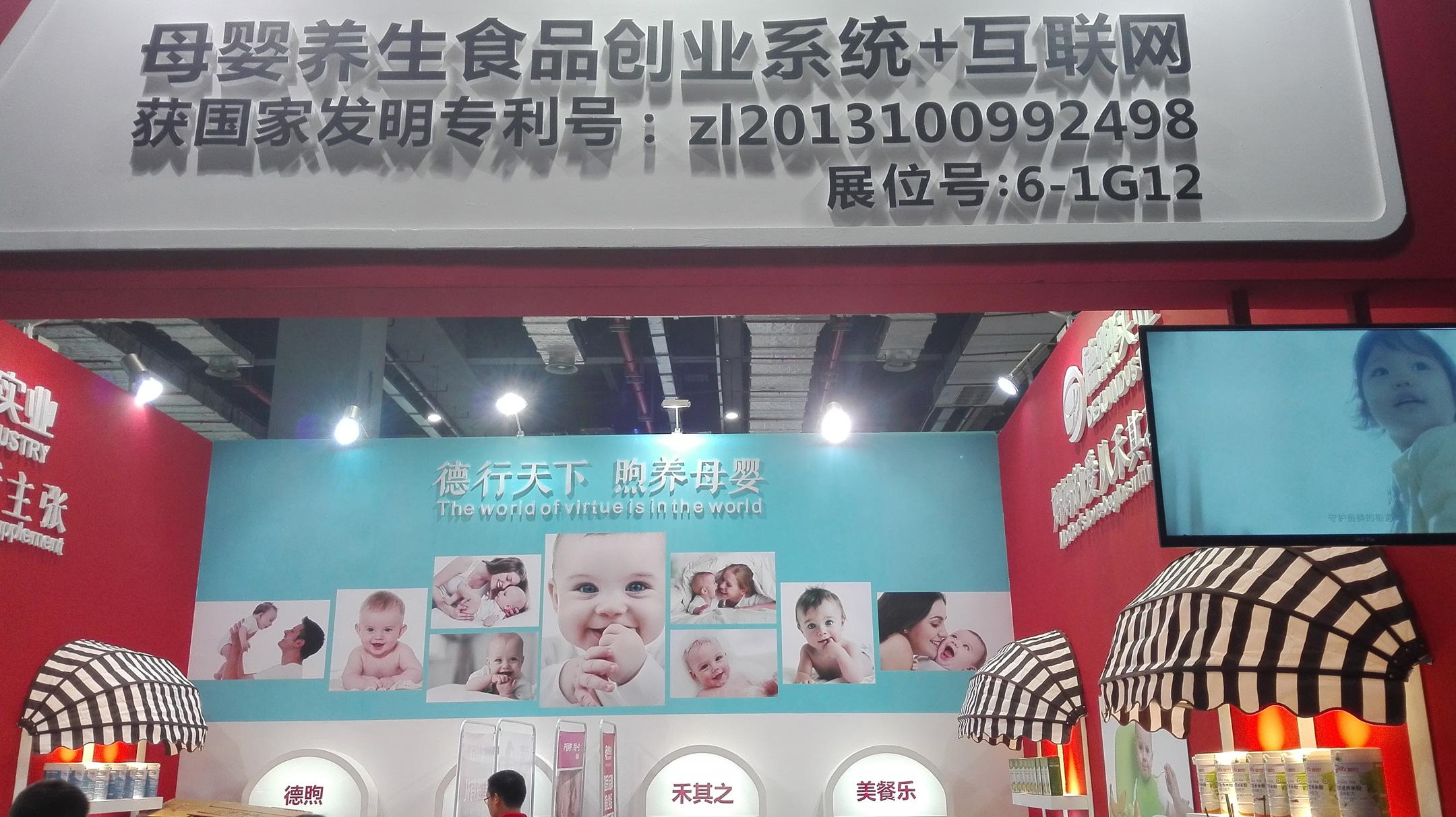 江西德煦实业有限公司参加婴童展会