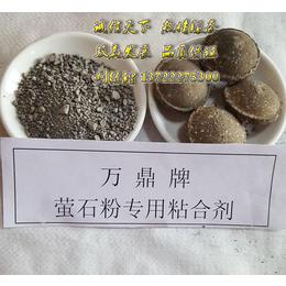 粘合剂厂家批发-萤石球粘合剂-万鼎科技-性能好适应性强