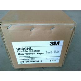 3M9080HL丨美国3M9080HL
