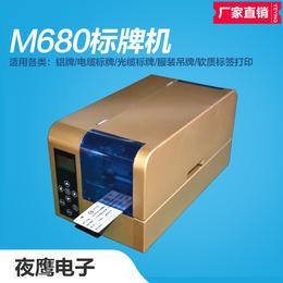 M680电缆吊牌打印机夜鹰吊牌打印机高清电缆吊牌打印机