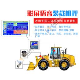 徐州圣能科技装载机秤+装载机电子秤厂家+铲车电子秤价格