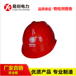 青岛供应电力建筑安全帽  电力安全帽材质种类