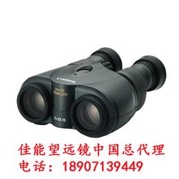 供应佳能BINOCULARS8x25IS便携望远镜