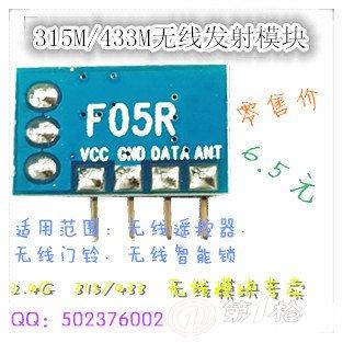 315m433m 无线发射模块f05r _集成电路/ic_第一枪