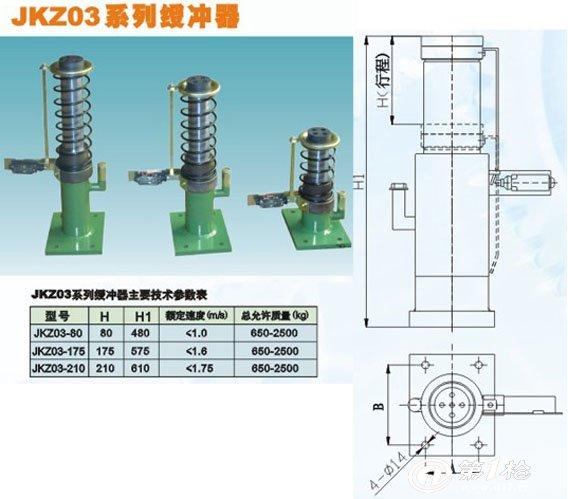 供应电梯配件,电梯缓冲器,安全钳,价格好,提供技术  jkz07液压缓冲器