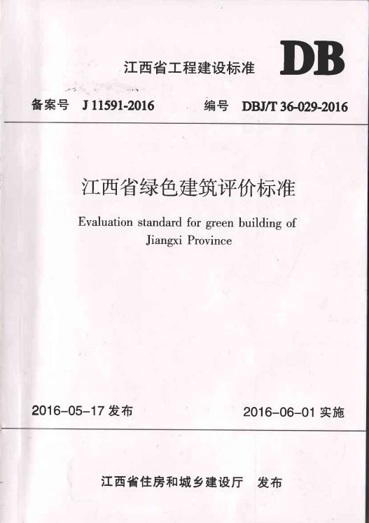 关于发布《江西省绿色建筑评价标准》 的通知