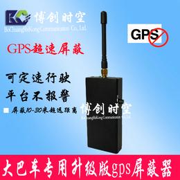 新款挖掘机gps屏蔽器价格 博创时空品牌屏蔽器