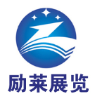 上海市励莱展览服务有限公司