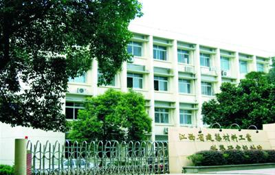 江西绿兴工程技术有限公司与江西省建筑材料工业科学研究设计院洽谈合作业务