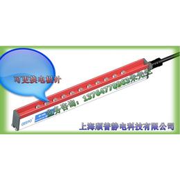上海颀普平安国际娱乐QP-H35型号长度定制电极针可更换静电消除器