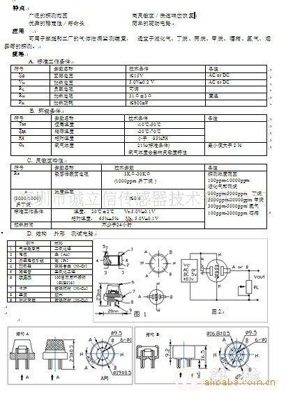 传感器 其他传感器 mq-2可燃气体传感器(图)  适用气体 可燃气体,烟雾