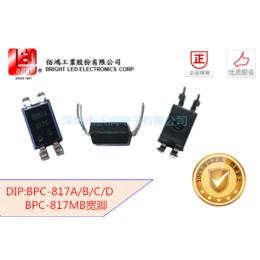 一级代理佰鸿全系列光耦BPC-817D_DIP4佰鸿817D