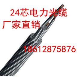 24芯电力OPGW光缆厂家 OPGW-24B1-40常规光缆