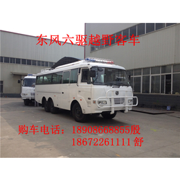 EQ6820ZTV型六驱越野客车 越野客车 东风六驱越野客车