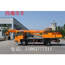 济宁四通8吨自制吊车型号STSQ8A热销全国