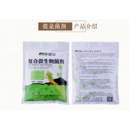 厂家直销山东绿陇薇朵复合微生物菌剂