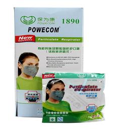 厂家直销 批发保为康1890 防粉尘颗粒物 折叠式活性炭口罩