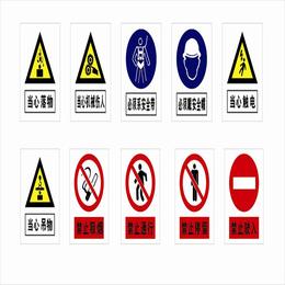 禁止吸烟禁止烟火有电危险验厂安全标志牌标识牌警示牌标牌定做制