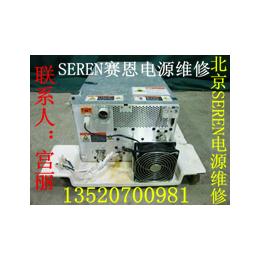 北京SEREN射频电源维修赛恩SEREN电源高压上不去维修