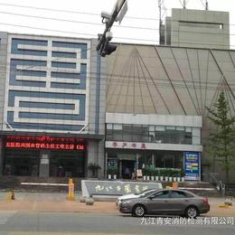 九江消防检测 九江图书馆