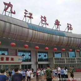 九江長途汽車站   青安消防