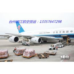 台州仙居杨梅空运临海杨梅空运13357647298