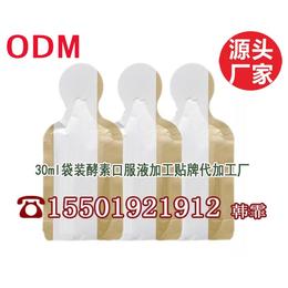 袋装饮料<em>代</em><em>工</em> 袋装浓缩果汁饮料ODM