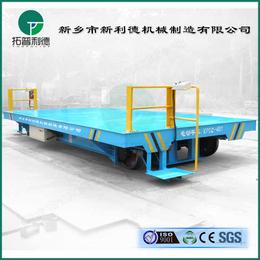 KPDZ电动平车生产厂钢厂用无动力平板车免检设备