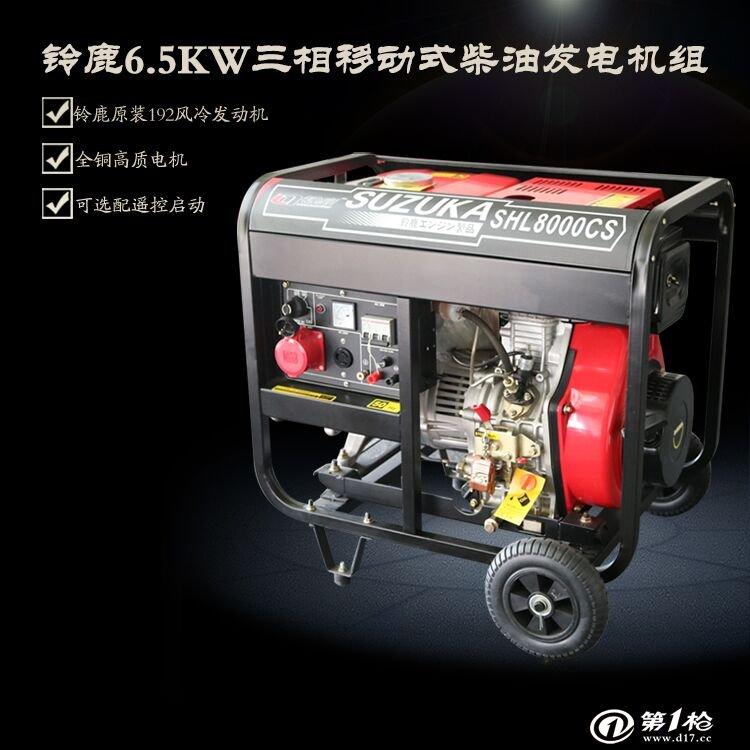 佛山单三相6.5kw柴油发电机shl8000ce/s这个型号多