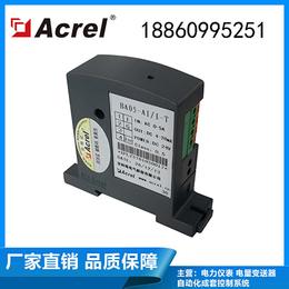 BA05-AI-T电流传感器 输入0-10A输出0-5V