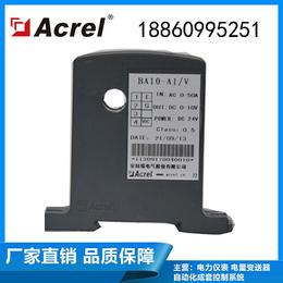 BA10-AI交流电流传感器 输入0-50A输出0-5V