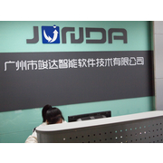 广州市竣达智能软件技术有限公司