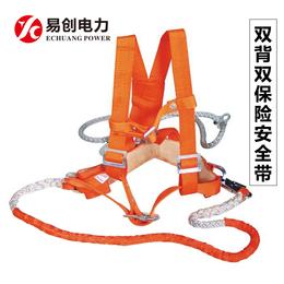 河北易创电力全背式安全带 双背架子工安全带价格