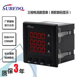 硕邦电气 三相电流表 三相智能电流数显表 电压电流仪表