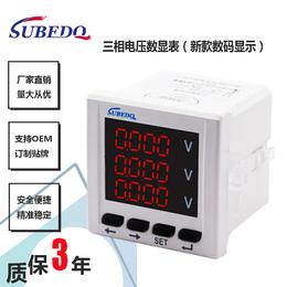 硕邦电气供应 三相电压表 三相智能电压数显表 电流电力仪表