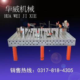 华威平安国际乐园 三维柔性焊接平台 组合平台