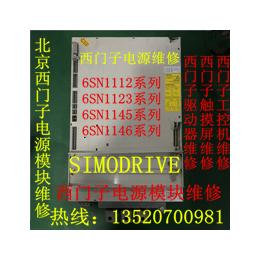 西门子电源模块维修6SN1123-1AA00-0KA1北京