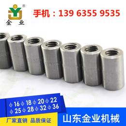 青岛市钢筋套筒 直螺纹套筒 金业机械专业生产