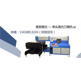 奥朗激光AL1218-600瓦固定光路木板激光刀模机