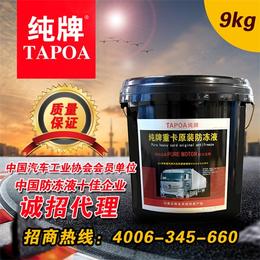 中央空调防冻液销售,宝鸡中央空调防冻液,青州纯牌动力科技公司