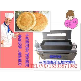 周口曼联机械厂转炉烧饼机 全自动烧饼机厂家直销