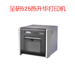 原装呈妍P525l热升华照片打印机证件照打印机