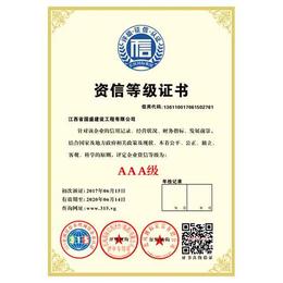 江西省企业招投标信用AAA评级找长风国际