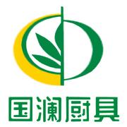南昌国澜厨房设备有限公司