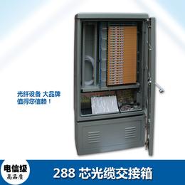 四川绵阳出售144芯288芯落地式满配光交箱缩略图