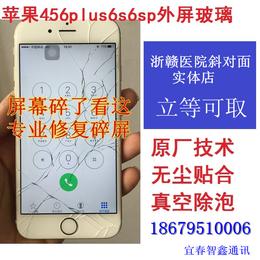宜春苹果手机维修 苹果6s换屏 苹果6s屏幕 苹果6s换玻璃