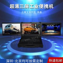 三屏工业便携机机箱定制电脑外壳加固笔记本视频采集一体机