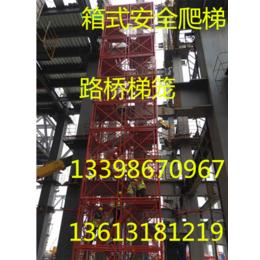 标准型施工梯笼酬勤建筑施工